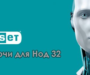 Свежие ключи ESET NOD32 Internet Security до 2019-2020 года