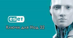 СВЕЖИЕ КЛЮЧИ НОД 32 ДО КОНЦА 2020-2021 ГОДА. ФЕЙСБУК И ВК