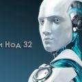 Свежие ключи для Нод 32 на 2021-2022 год 60-90 дней