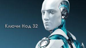 Свежие ключи Нод 32 до конца 2021-2022 года