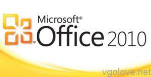 Бесплатные ключи Microsoft Office 2010