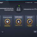Бесплатный ключ для AVG TuneUp на 2020-2021 год