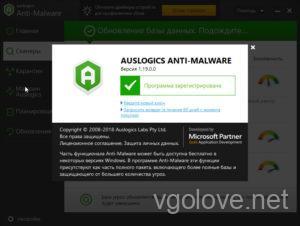 Ключи активацииAuslogics Anti-Malware
