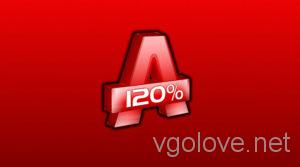 Ключи и коды активации Alcohol 120