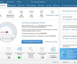 Ключи для активации AusLogics BoostSpeed 11.4 2020-2021
