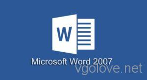 Лицензионный ключ для Word 2007 2019-2020