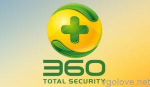 Свежие ключи для 360 Total Security до 2019-2020 года