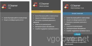 Скачать ключи для Ccleaner Professional 2021-2022 бесплатно