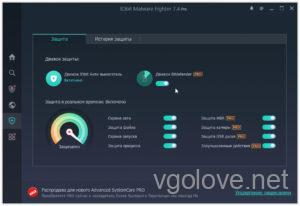 Ключ активации IObit Malware Fighter 7.4 Pro