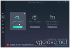 Скачать бесплатно ключ IObit Malware Fighter 7.4