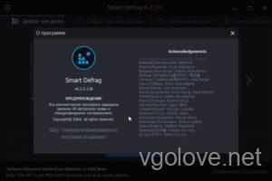 Скачать бесплатноSmart Defrag 6.2 Pro