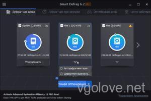 Скачать ключиSmart Defrag6.2.0.138 Pro бесплатно