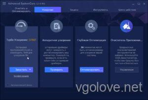 Скачать Advanced Systemcare 12.4 Pro + лицензионный ключ