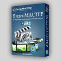 Полная версия ВидеоМАСТЕР 12.6 с ключом на русском 2021-2022