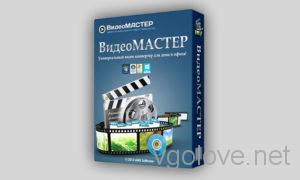 Полная версия ВидеоМАСТЕР 12.0 с ключом на русском