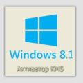 Скачать активатор Windows 8.1 x64-x32 бита 2021-2022