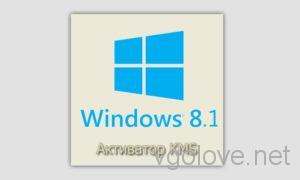 Скачать активатор Windows 8.1 x64-x32 бита