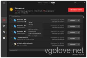 Скачать бесплатноDriver Booster 6.4 Pro ключ активации