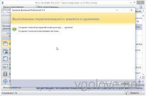 Revo Uninstaller Pro 4.0.5 с ключом