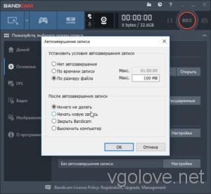 Лицензионный ключ дляBandicam 4.3.0