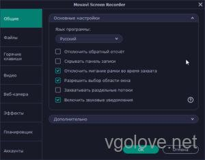 Лицензионный ключMovavi Screen Recorder 2021