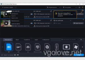Лицензионный ключMovavi Video Converter 20