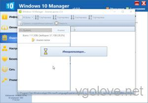 Русская версия Windows 10 Manager с ключом
