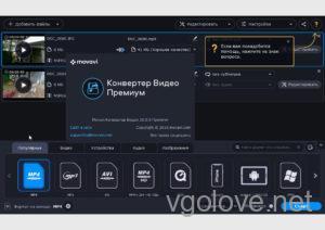 Скачать бесплатноMovavi Видео Конвертер 20.0 с ключом