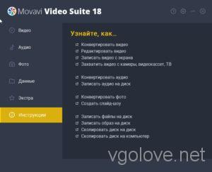 Скачать бесплатно Movavi Video Suite 18 с ключом