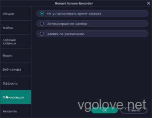 СкачатьMovavi Screen Recorder 21 на русском 2020-2021