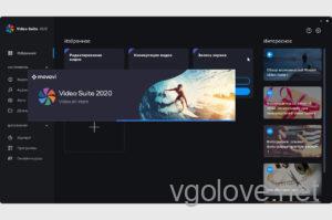 Скачать Movavi Video Suite 20 c вшитым ключом