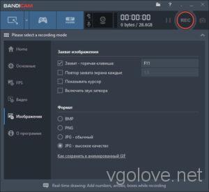 Bandicam 4.3.0.1479 крякнутый на русском