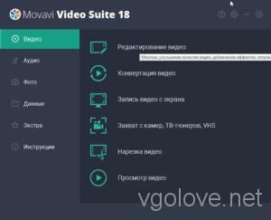 Movavi Video Suite 18.1.0 полная версия
