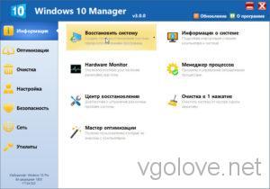 Windows 10 Manager ключи активации
