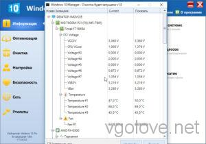 Windows 10 Managerскачать бесплатно