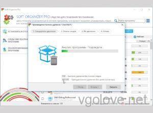 Бесплатная последняя версияSoft Organizer Pro