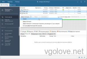 Русский Auslogics Disk Defrag Pro 9.2