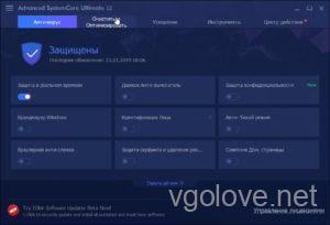Скачать бесплатноAdvanced SystemCare Ultimate 12 на русском