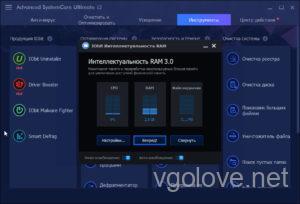 СкачатьAdvanced SystemCare Ultimate 12 с ключом
