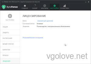 СкачатьByteFence Anti-Malware Pro с ключом
