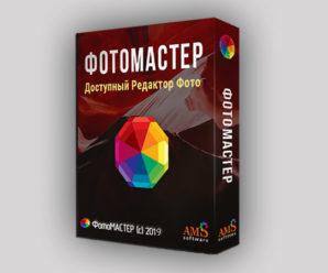 ФотоМАСТЕР 7.0 на русском + ключ активации 2021-2022