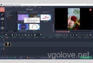 Активация Movavi Video Editor 15.3