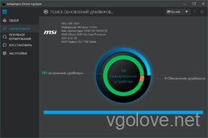 Скачать бесплатноAshampoo Driver Updater на русском