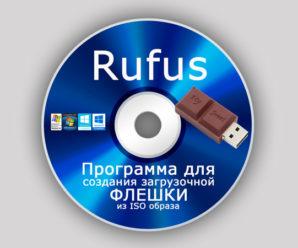 Rufus на русском для Windows 10-7 2019-2020