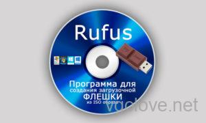 Скачать Rufus на русском для Windows 10-7