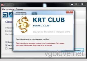 KRT CLUB программа сброса активации Касперского 2019