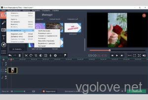 Movavi Video Editor 15.3 лицензионный ключ