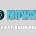 Ключи активации Movavi 15 18 19 + активатор 2020-2021