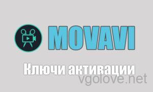 Ключи активации для Movavi