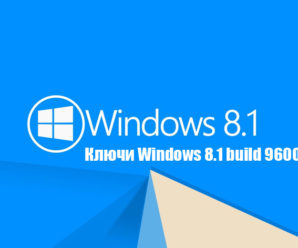Ключи для Windows 8.1 build 9600 2019-2020